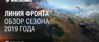 Линия фронта World Of Tanks 2019