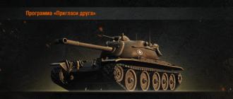 танк T95E2
