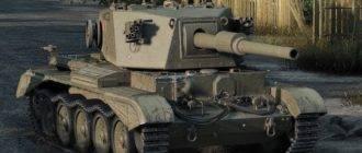 Charioteer - британскаяПТ-САУ 8 уровня
