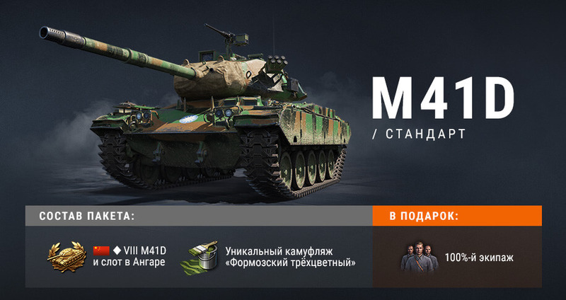 M41D Бульдог легкий китайский премиум танк 8 уровня