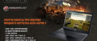 Бонус код от Acer