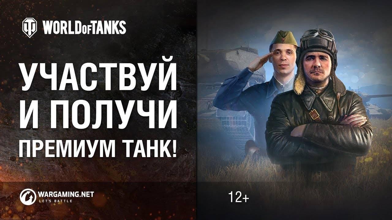 World of Tanks Реферальная программа 2.0