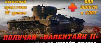 Инвайт коды World of Tanks март 2019 Черчиль 3, Валентайн 2, золото и премиум аккаунт