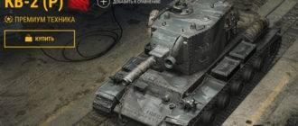 КВ-2 (Р) тяжелый премиум танк 6 уровня
