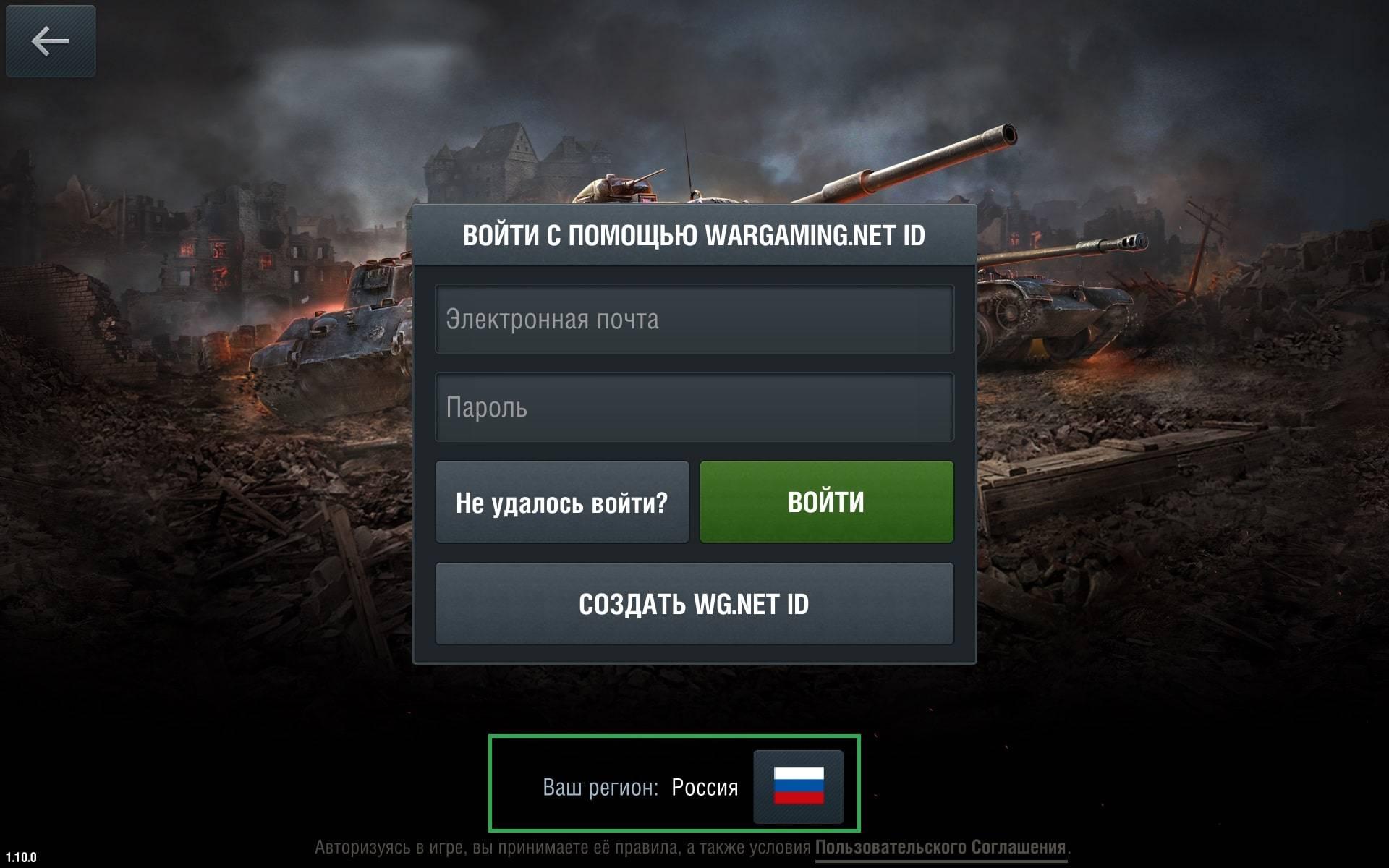 Как поменять сервер Ворлд оф Танк World of Tanks