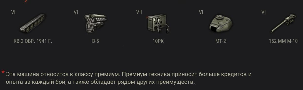 Огневая мощь КВ-2 (Р)