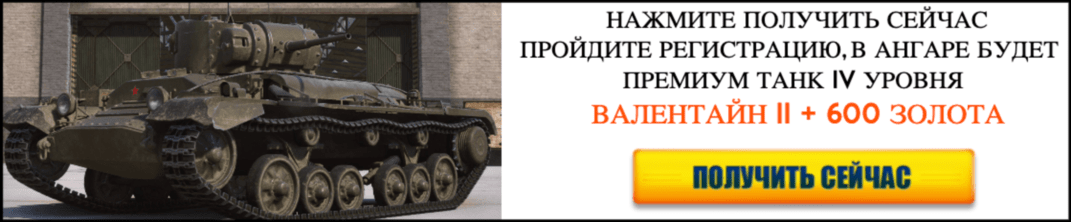 Премиум танк World of Tanks бесплатно