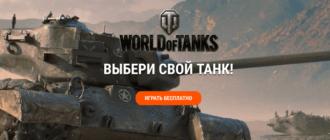 скачать танки World Of Tanks