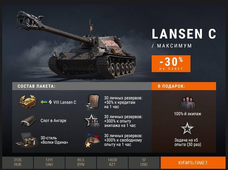 Lansen C пакет максимум