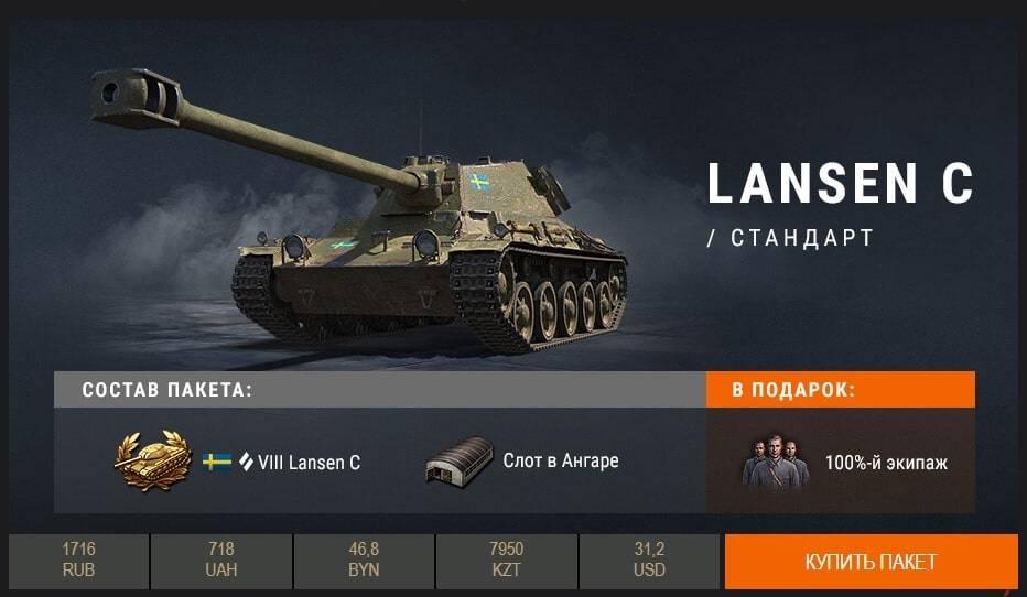 Lansen C - пакет стандарт