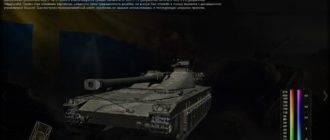 UDES 15/16 - обзор на новый шведский средний танк 10 уровня