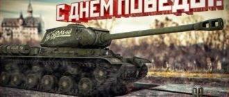 Бонус коды World of Tanks на май 2019 года 9 мая День Победы