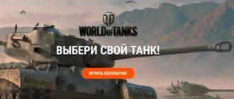 Создать аккаунт в World of Tanks | Регистрация с плюшками