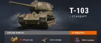 Т-103 ПТ-САУ 8 уровня