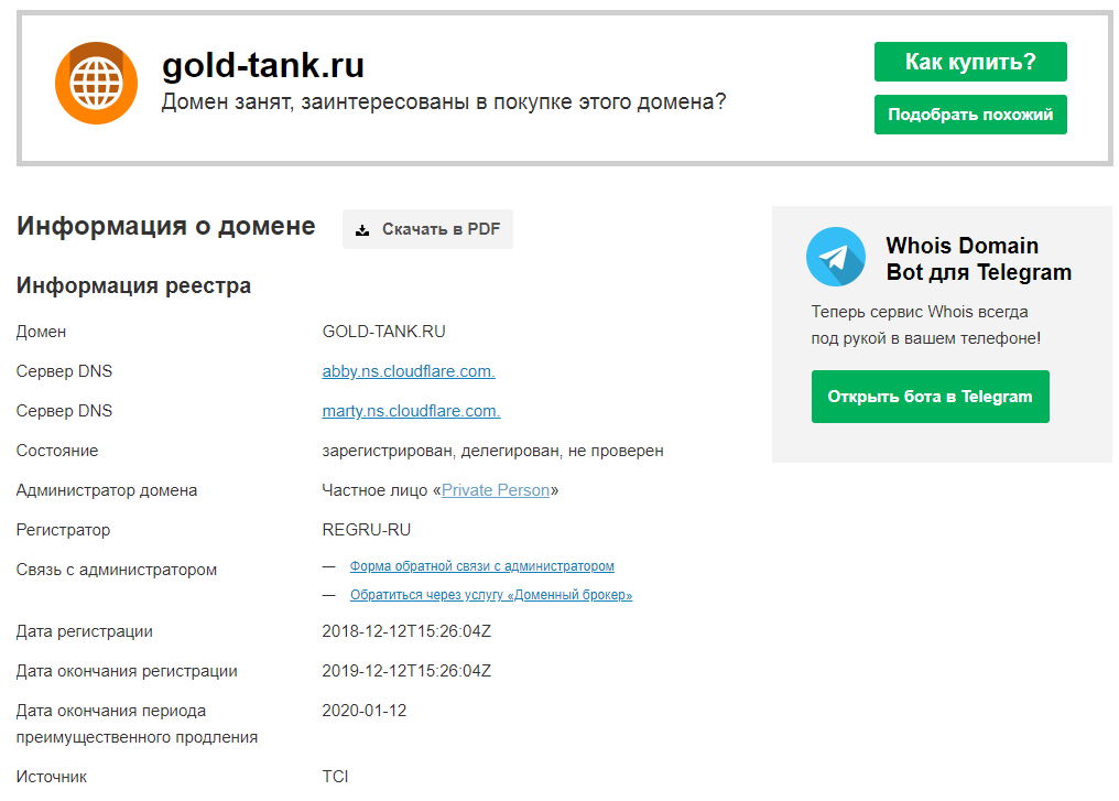 tank-gold.site мошенники