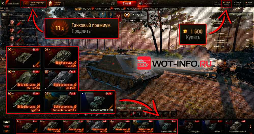 инвайт и бонус коды для world of tanks июль