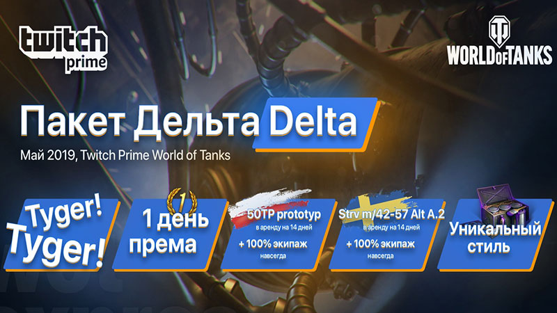 Twitch Prime 2019 World of Tanks