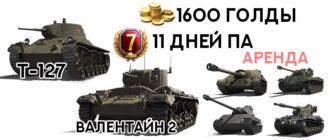 Валентайн 2 + т-127