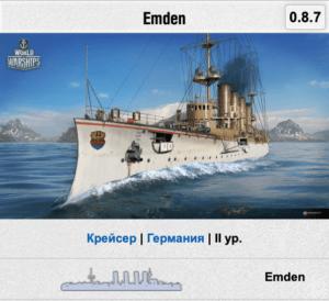 Крейсер Emden, 2 000 000 серебра
