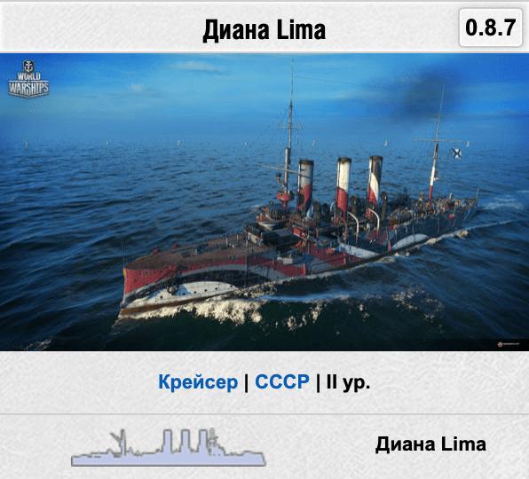 бонус код world of warships сентябрь