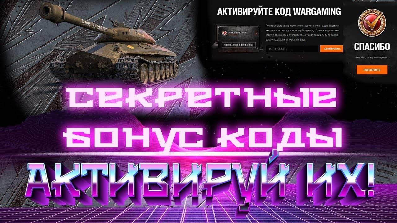 Бонус коды для World of Tanks blitz ноябрь 2019 действующие