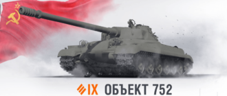 Объект 752 тяжелый танк 9 уровня World of Tanks